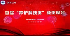<b>热烈祝贺首届养护联盟年会暨四新技术研讨会 圆满成功</b>